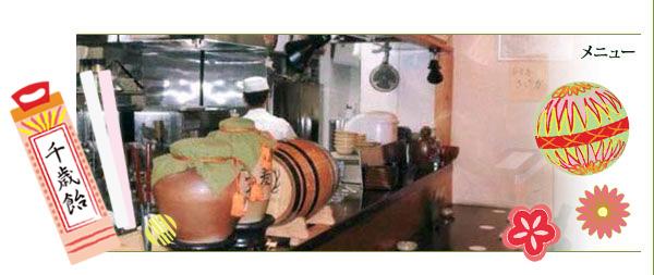 和食 蒲田 日本酒 日本食 焼酎 懐石 さいか 季節のイメージ画像