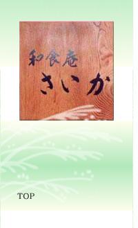 和食 蒲田 日本酒 日本食 焼酎 懐石|さいか|TOP